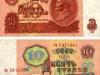 Десять советских рублей