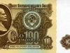 Сто советских рублей