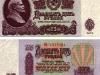 Двадцать пять советских рублей