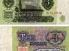 Три советских рубля