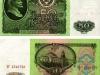 Пятьдесят советских рублей